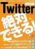 はじめてのTwitter (アスペクトムック)