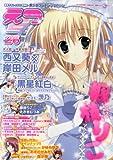 E☆2 (えつ) 2010年 08月号 [雑誌]