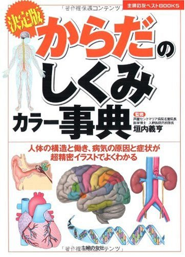 決定版 からだのしくみカラー事典―人体の構造と働き、病気の原因と症状が超精密イラストでよくわかる