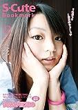 S-Cute Bookmark 12 快感の目覚め/S-Cute [DVD]