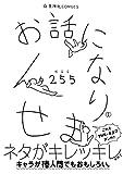 お話になりません(1) (星海社COMICS)