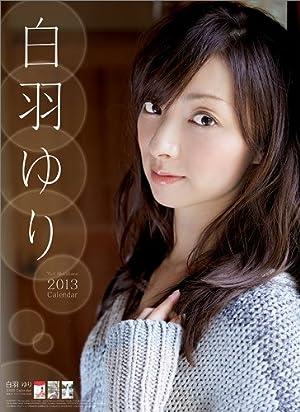 白羽ゆり カレンダー 2013年