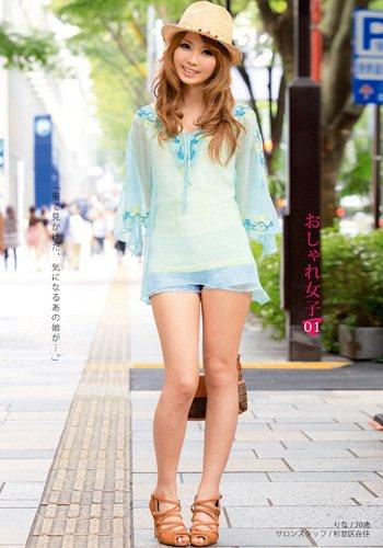 おしゃれ女子 01 [DVD]