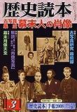 歴史読本 2008年 03月号 [雑誌]