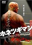 ホネツギマン [DVD]