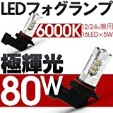 高爆光 80W LEDバルブ H16 CREEチップ採用 プリウス アクア 600系タント/タントカスタム 80系ノア フォグランプ適合 ホワイト 6000K