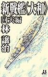 新戦艦〈大和〉 回天編 (ミューノベル)