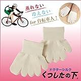 「蒸れません!」本物シルクの自転車用5本指靴下!-ドクターシルク「くつしたの下」婦人用2足組