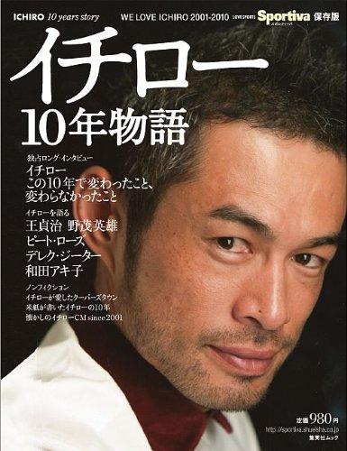 イチロー「10年物語」