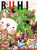 BUHI (ブヒ) 2012年 秋号 [雑誌]