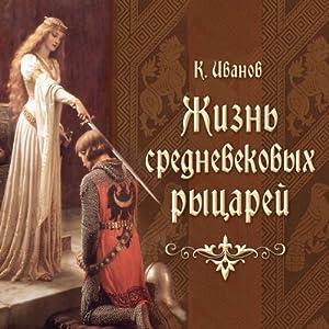Zhizn' srednevekovyh rycarej [The Life of a Medieval Knight] Audiobook