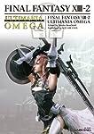 ファイナルファンタジーXIII-2 アルティマニア オメガ (SE-MOOK)