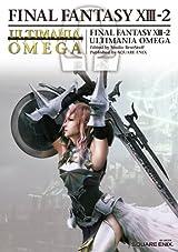 ファイナルファンタジーXIII-2 アルティマニアオメガ (SE-MOOK)
