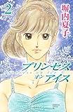 プリンセスオンアイス 2 (2) (Be・Loveコミックス)