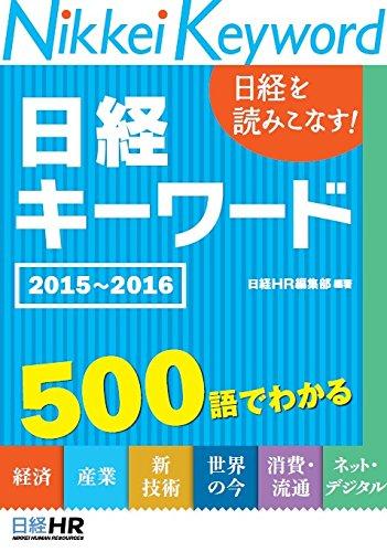 日経キーワード 2015-2016