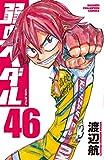 弱虫ペダル(46): 少年チャンピオン・コミックス