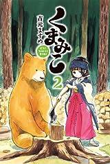 機械オンチな田舎娘と有能すぎる熊のコメディ「くまみこ」第2巻