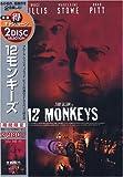 12モンキーズ 2枚組 [DVD]