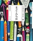 (20)まど・みちお (日本語を味わう名詩入門)