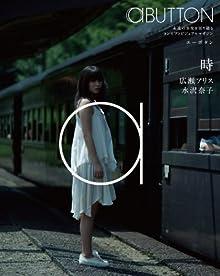 aBUTTON Vol.2_時:広瀬アリス 水沢奈子 [Blu-ray]