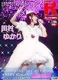 スーパーエンタメ新聞アニカンR 田村ゆかり LOVE LIVE 2011 SPRING *Mary Rose*【超LIVE特集号300円】[雑誌]