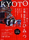 KYOTO (季刊京都) 2011年 07月号 [雑誌]
