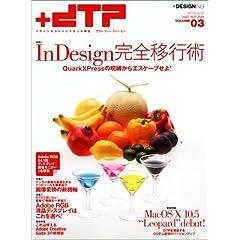 : +DTP VOLUME3 (2007.AUTUMN) (マイコミムック) (MYCOMムック)
