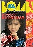 BOMB!(ボム) 1990年4月号 [表紙:酒井法子] ありがとう 創刊12周年記念号 写真で見るアイドル12年史 [雑誌] (BOMB!(ボム))