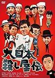 大日本殺し屋伝[DVD]