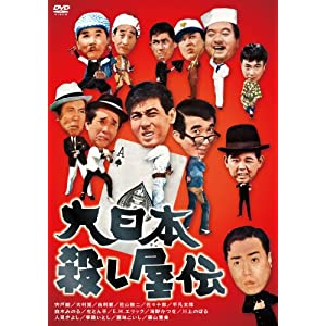 大日本殺し屋伝 [DVD]
