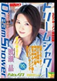 ドリームシャワー41 [DVD]