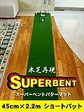 スーパーベント パターマット(SUPERBENT)45cm×2.2m(距離感マスターカップ付き)ショートパット専用