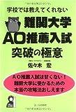 学校では教えてくれない難関大学AO推薦入試突破の極意 (YELL books)