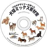 犬猫ミックス素材集 イラスト素材集 Illustrator(イラストレーター)素材