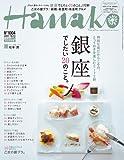 Hanako (ハナコ) 2011年 10/13号 [雑誌]