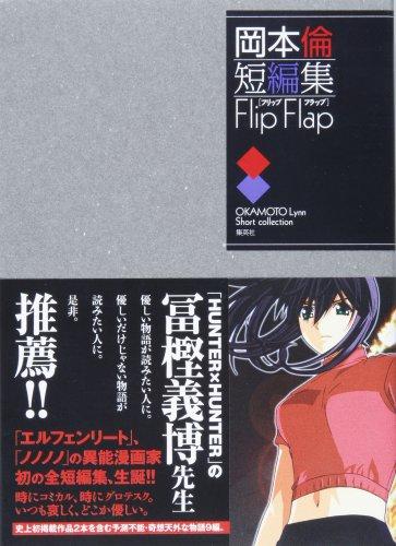 岡本倫短編集 FLIP FLAP