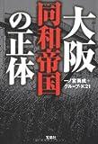 大阪同和帝国の正体 (宝島SUGOI文庫 A い 1-6)