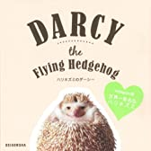 ハリネズミのダーシー ―Darcy the Flying Hedgehog