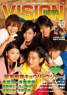 HERO VISION Vol.49 (TOKYO NEWS MOOK 375号)