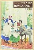 ご主人様に甘いりんごのお菓子 / 藤田 貴美 のシリーズ情報を見る