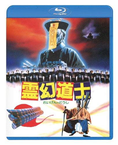 霊幻道士〈日本語吹替収録版〉 [Blu-ray]