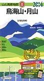 山と高原地図 鳥海山・月山 (登山地図・マップ|昭文社/マップル)