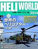 ヘリワールド2014 (イカロス・ムック)