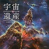宇宙遺産: 138億年の超絶景!!