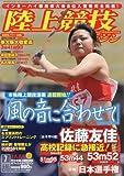 陸上競技マガジン 2010年 07月号 [雑誌]