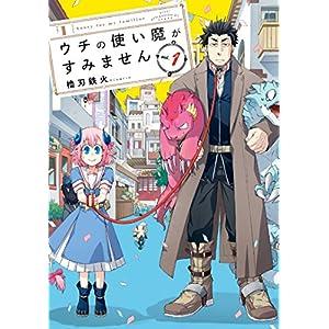 ウチの使い魔がすみません(1) (アフタヌーンコミックス) [Kindle版]