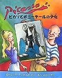 ピカソとポニーテールの少女―パブロ・ピカソのおはなし (アンホルトのアーティストシリーズ)