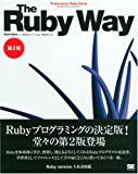 Ruby Way 第2版 (Professional Ruby Series)