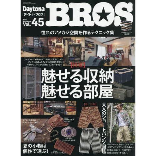 Daytona BROS (デイトナブロス) 2016年9月号 Vol.45