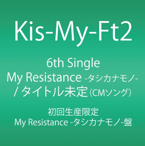 Kis-My-Ft2 My Resistance -タシカナモノ-